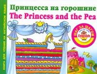 Принцесса на горошине / The Princess and the Pea