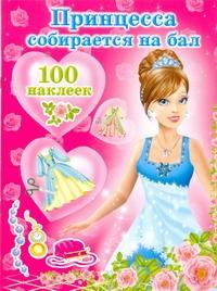Принцесса собирается на бал. 100 наклеек