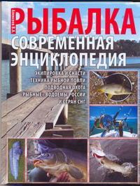 Рыбалка. Современная энциклопедия