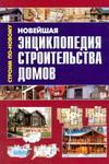 Новейшая энциклопедия строительства домов