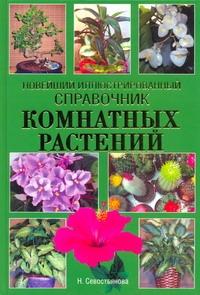 Новейший иллюстрированный справочник комнатных растений