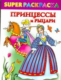 Принцессы и рыцари. Раскраска