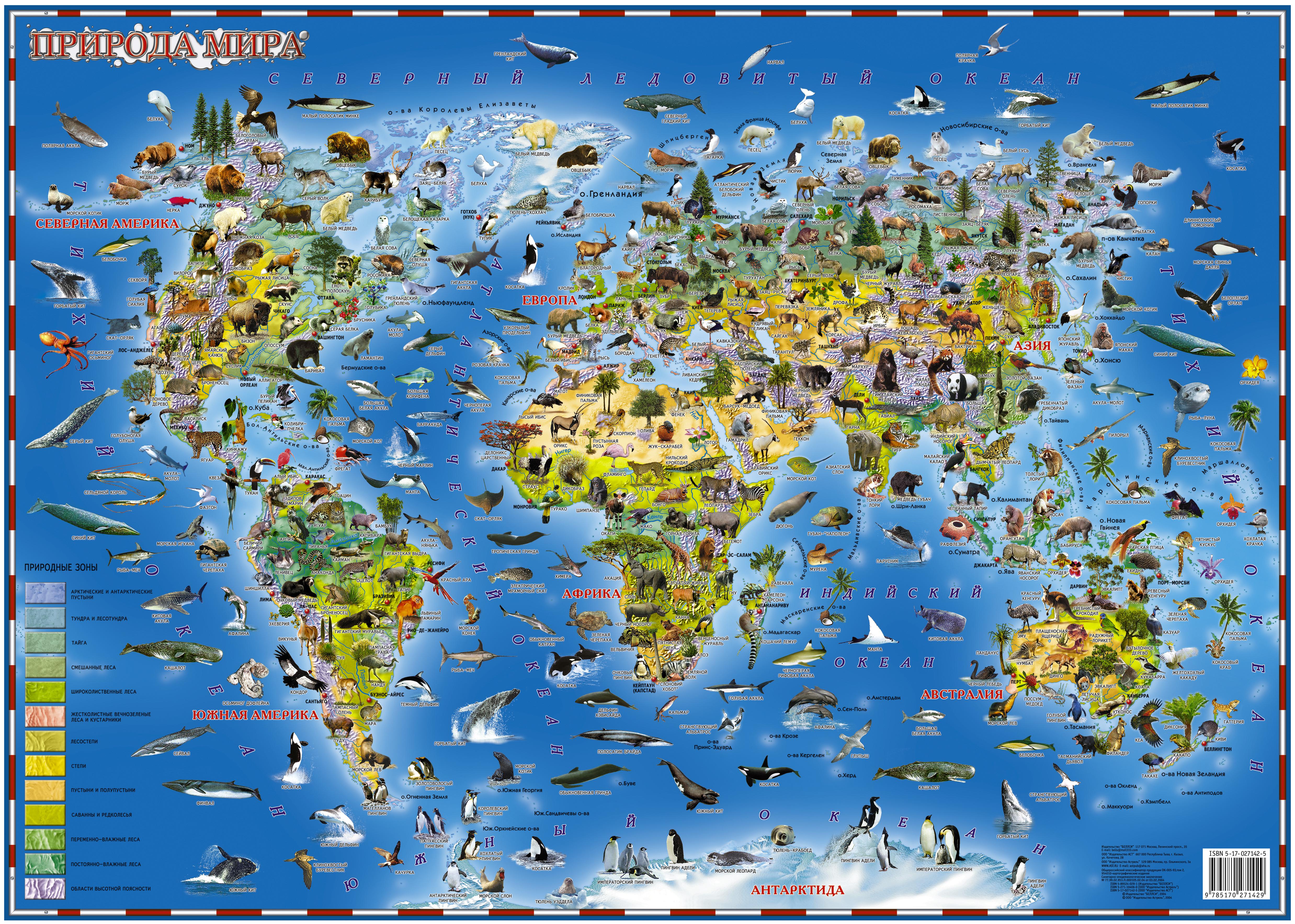 Природа мира. Карта