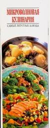 Микроволновая кулинария. Самые вкусные блюда