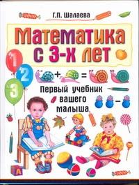 Математика с 3-х лет