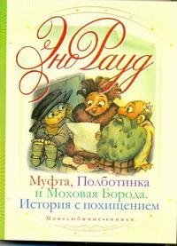Муфта, Полботинка и Моховая Борода. История с похищением