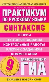 """Практикум по русскому языку для подготовки к ГИА. """"Синтаксис"""". 9 класс"""