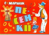 С. Маршак. Песенки
