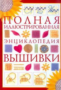 Полная иллюстрированная энциклопедия вышивки
