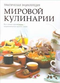 Практическая энциклопедия мировой кулинарии