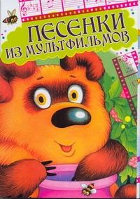 Песенки из мультфильмов (набор из 33 открыток)