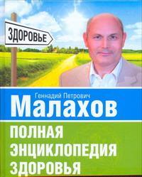 Полная энциклопедия здоровья