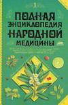 Полная энциклопедия народной медицины. В 2 томах. Том 1