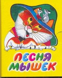 Песня мышек (миниатюрное издание)