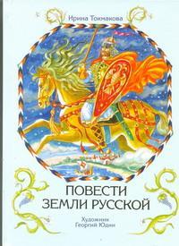 Повести земли русской