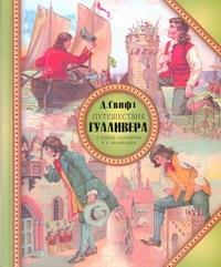 Путешествия Гулливера в страну лилипутов и к великанам