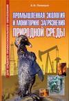 Промышленная экология и мониторинг загрязнения природной среды