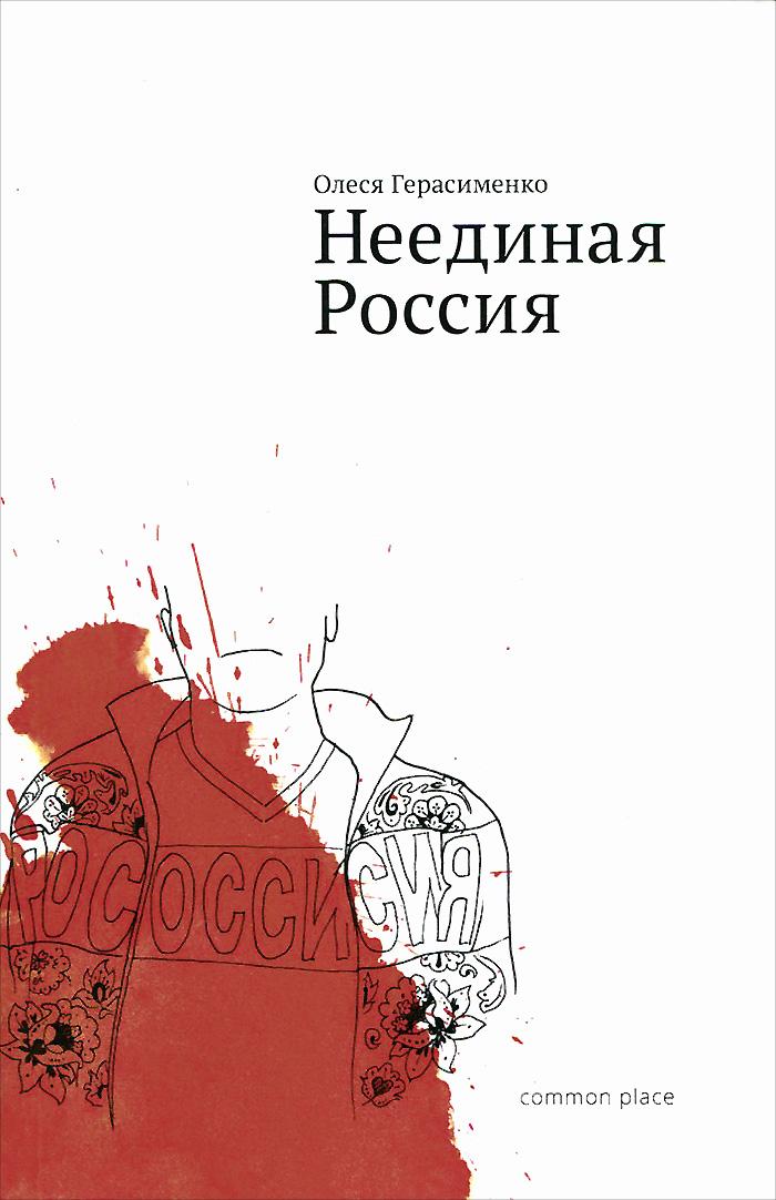 Олеся Герасименко Неединая Россия