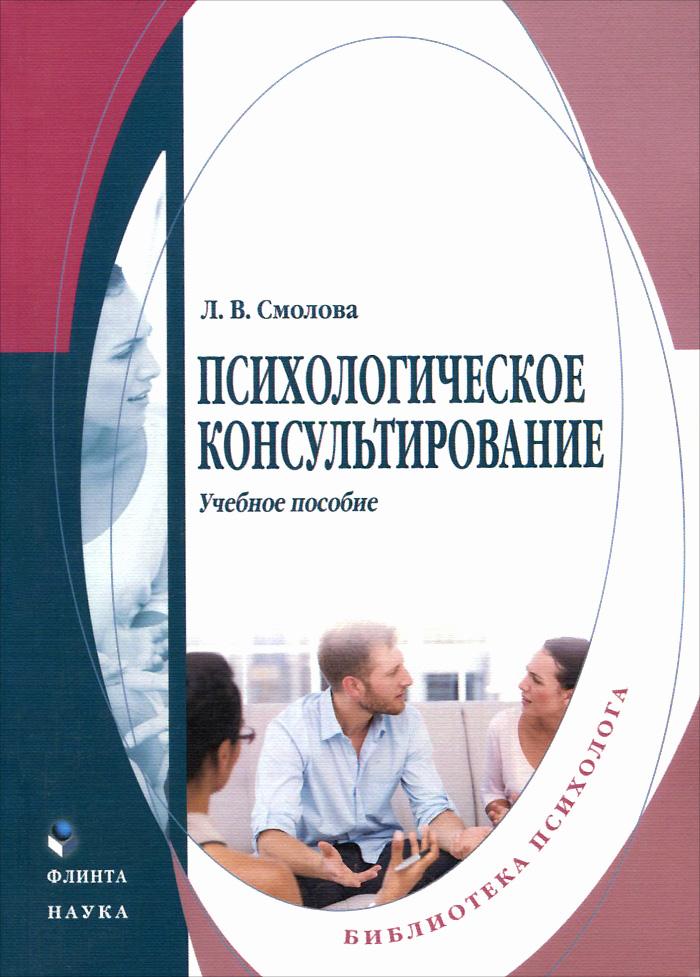 Л. В. Смолова Психологическое консультирование. Учебное пособие