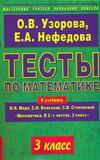 """Тесты по математике. 3 класс. К учебнику М. И. Моро, С. И. Волковой, С. В. Степановой """"Математика. В 2 частях. 3 класс"""""""