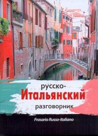 Русско-итальянский разговорник / Frasario Russo-Italiano