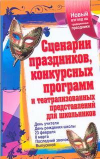 Сценарии праздников, конкурсных программ и театрализованных представлений для школьников