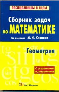 Сборник задач по математике. В 2 книгах. Книга 2. Геометрия
