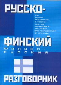 Русско-финский и финско-русский разговорник