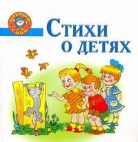 Стихи о детях