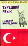 Турецкий язык с Ходжой Насреддином