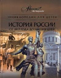 Энциклопедия для детей. История России от 1917 года до наших дней. Часть 3