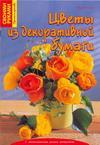 Цветы из декоративной бумаги