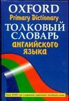 Oxford Primary Dictionary/ Толковый словарь английского языка. Более 30000 слов