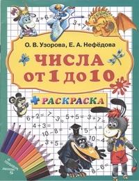 Числа от 1 до 10. Раскраска
