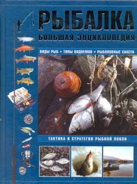 Рыбалка. Большая энциклопедия