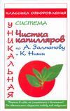 Чистка капилляров по А. Замланову и К. Ниши