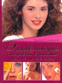Энциклопедия женской красоты. Идеальное лицо, кожа, волосы