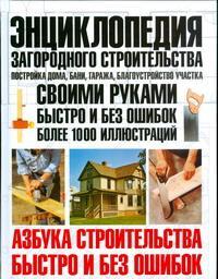 Энциклопедия загородного строительства. Постройка дома, бани, гаража, благоустройство участка