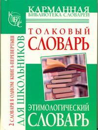 Этимологический словарь русского языка для школьников. Толковый словарь русского языка для школьников