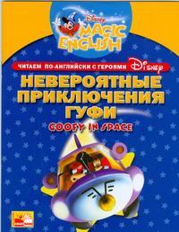 Goofy in Space / Невероятные приключения Гуфи. Читаем по-английски с героями Диснея