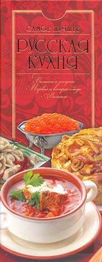 Русская кухня. Самое лучшее
