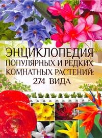 Энциклопедия популярных и редких комнатных растений. 274 вида