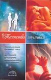 Таинство зачатия