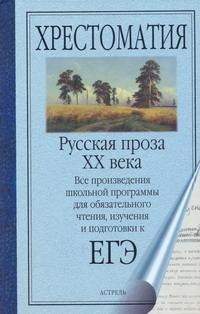 Русская проза XX века