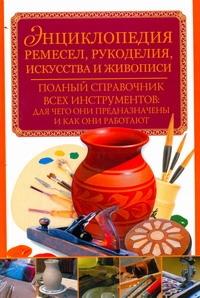 Энциклопедия ремесел, рукоделия, искусства и живописи. Полный справочник всех инструментов: для чего они предназначены и как они работают
