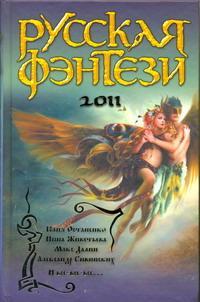 Русская фэнтези 2011