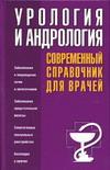 Урология и андрология. Современный справочник для врачей