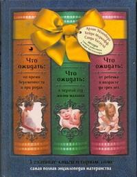 Что ожидать: во время беременности и при родах, в первый год жизни малыша, от ребенка в возрасте до трех лет