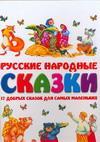 Русские народные сказки. 17 добрых сказок для самых маленьких