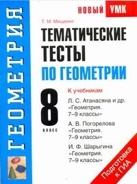 Тематические тесты по геометрии. 8 класс
